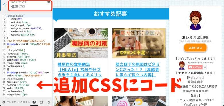 追加CSSコード
