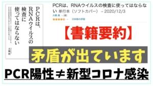 PCR陽性≠コロナ感染