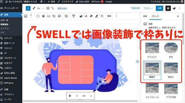 SWELLの画像装飾(枠線)